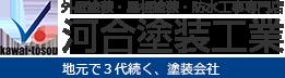 愛知県豊橋市、豊川市の塗装営業・施工管理・塗装職人の求人・採用│河合塗装工業の採用ホームページ